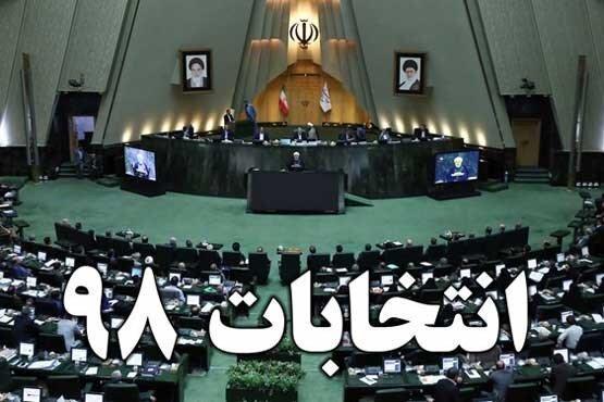 ثبت نام داوطلبان انتخابات مجلس به وسیله نرم افزار تلفن همراه فراهم شد